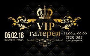05/02/16 «Галерея-VIP»