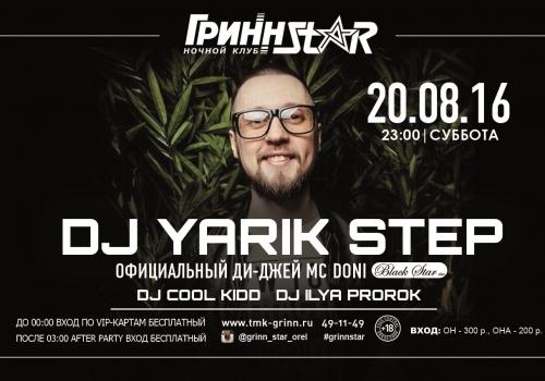 20 августа DJ YARIK STEP